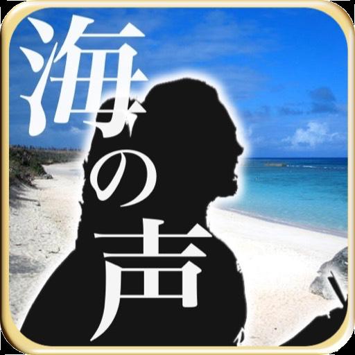 娱乐の海の声 曲当てクイズfor 桐谷健太 海の声ver. LOGO-記事Game
