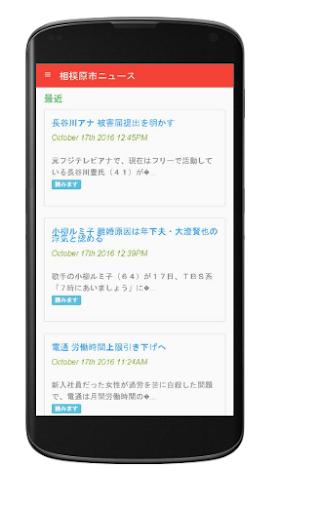 玩免費新聞APP 下載相模原市ニュース app不用錢 硬是要APP