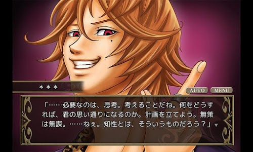 悪魔は囁くだけ【3】 -略奪- screenshot 2