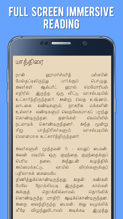 Pudhumai Pithan Tamil Stories 16.0 screenshot 748301