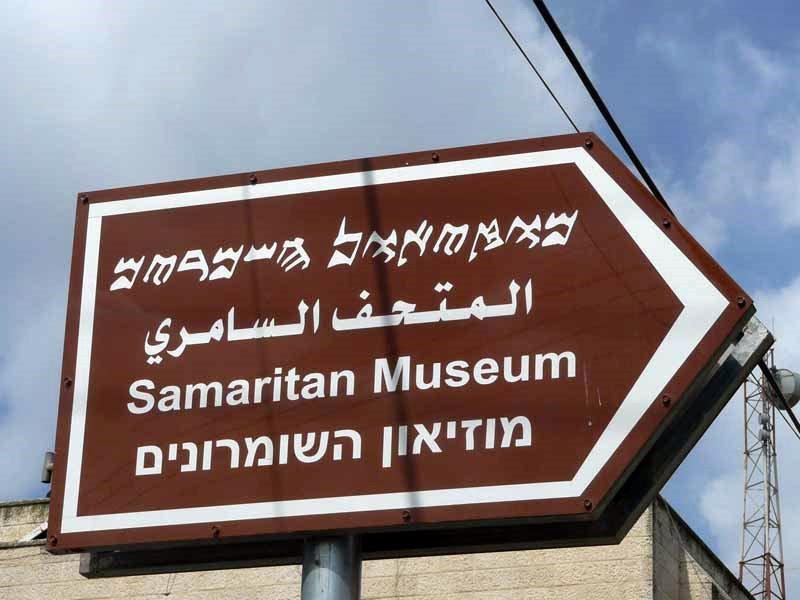 Израиль. Самария. Гора Гризим. Самаритяне. 8.04.11.