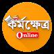 Karmakshetra Online apk