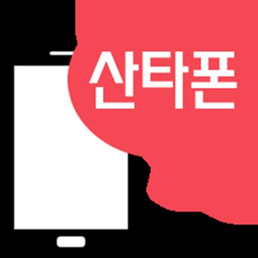 산타폰 카페 공식앱 - 스마트폰최저가, 뽐뿌, 호갱등