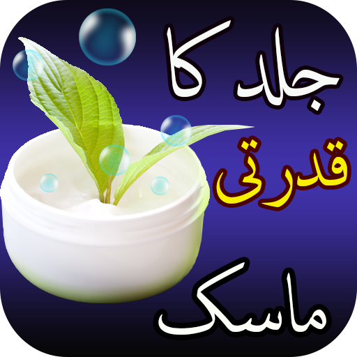 Learn Natural Skin Mask :Urdu 遊戲 App LOGO-硬是要APP
