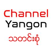 Channel Yangon - Myanmar News Thadin သတင်းစုံ 1 0 latest apk