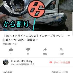 86 ZN6 GTのライトのカスタム事例画像 あつしさんの2018年09月25日12:35の投稿