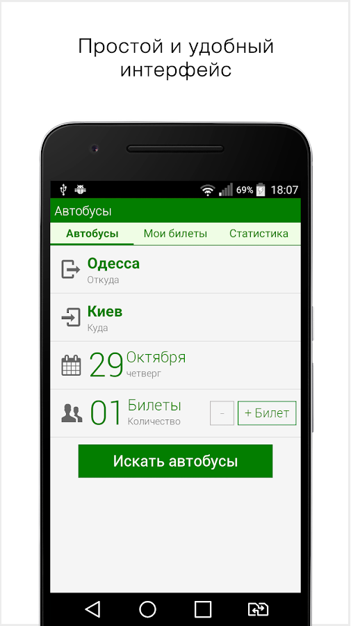 Bus.com.ua- screenshot