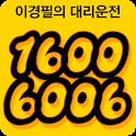 이경필의 대리운전 icon