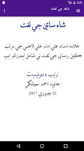 Shah Ji Lughat Sindhi - náhled
