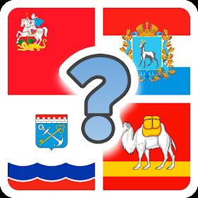 Угадай область РФ по флагу