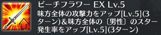 ビーチフラワー[EX]