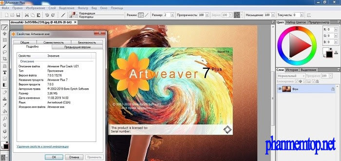 Artweaver Plus Free Download
