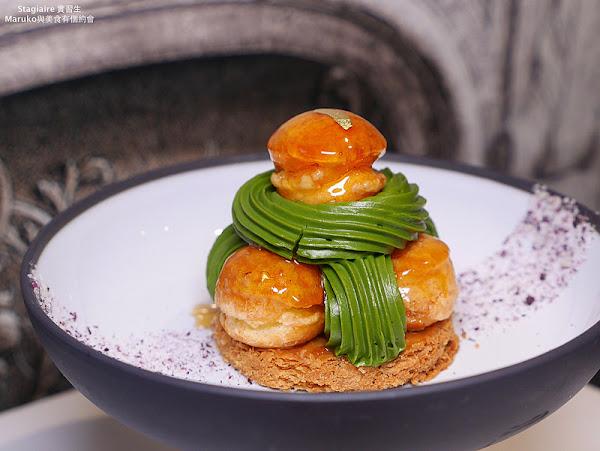 台北大安Stagiaire實習生|顛覆想像的法式料理堆出層層堆疊的幸福滋味