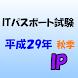 ITパスポート試験 問題集 - Androidアプリ