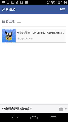 反簡訊詐騙 screenshot 6