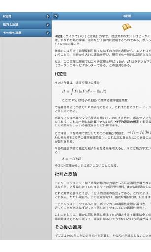 免費下載書籍APP|熱力学 app開箱文|APP開箱王