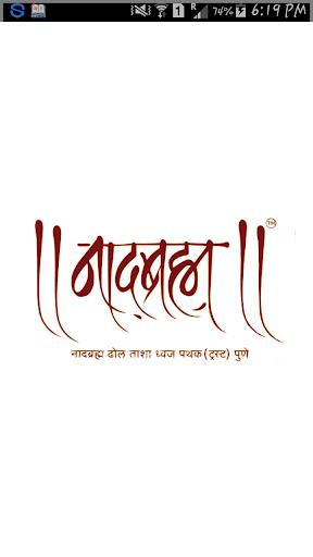 Nadbrahma Messenger