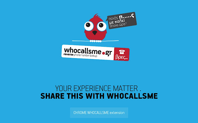 Whocallsme.gr