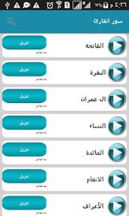 القران الكريم صوت - náhled