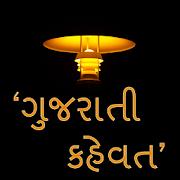 Gujarati Kahevat
