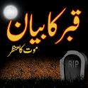 Qabar ka azab (qabar ka bayan) icon