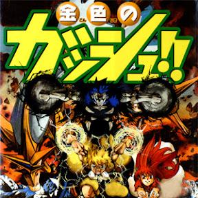 Manga Scan Konjiki No Gash Bell!! [eng]