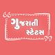 Gujarati Status - Quotes, Shayari, Suvichar, Photo Download for PC Windows 10/8/7