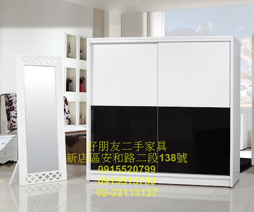 台北市二手家具店