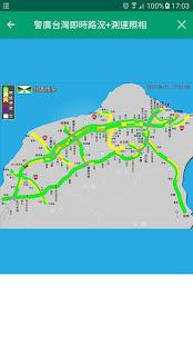 台灣警廣即時路況+電台+超速照相+查油價+找加油站+高速公路即時路況  螢幕截圖 8