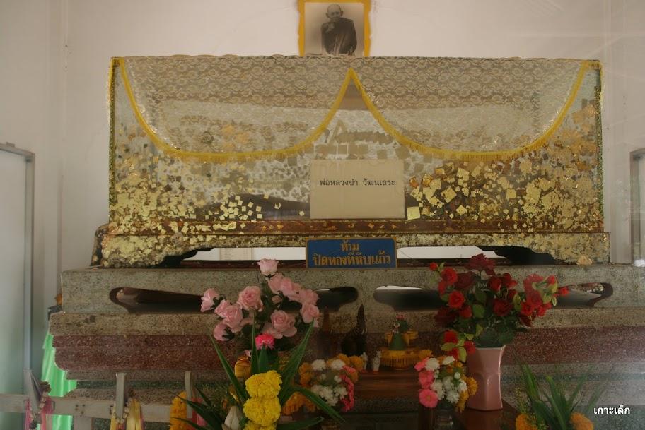 Wat Prasartmit