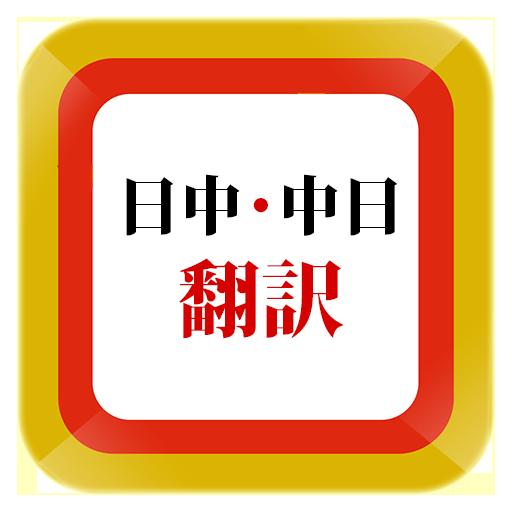 Japanese Chinese Translator