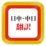 App Icon for Japanese Chinese Translator App in Hong Kong Play Store