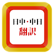 Japanese Chinese Translator APK