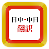Japanese Chinese Translator