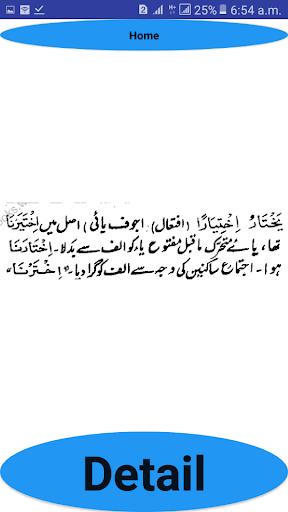 Al qirat ur rashida 2 urdu sharah and translation App Report on
