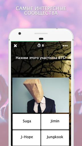 Amino для BTS 1.9.22282 screenshots 3