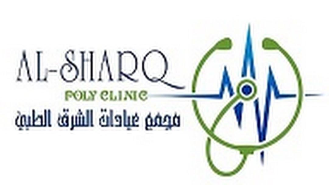 مجمع عيادات الشرق الطبي Hospital In الرياض