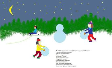 """Photo: Ступникова Дарья, 10 класс Нестеровский лицей """"Здравствуй, гостья-зима! Просим милости к нам - Песни севера петь по лесам и полям. Есть раздолье у нас Где угодно гуляй, Строй мосты по рекам И ковры расстилай. нам не стать привыкать, Пусть мороз твой трещит: Наша юная кровь на морозе горит."""""""