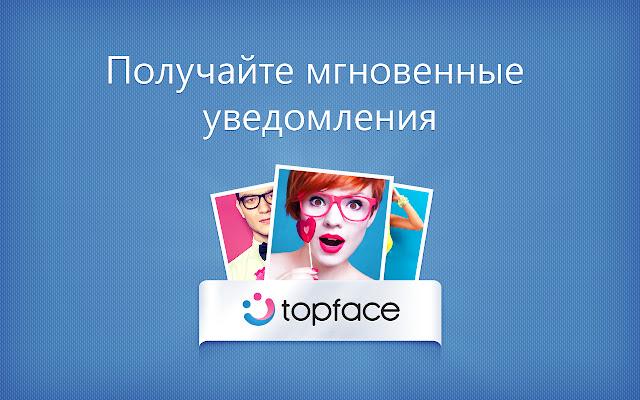 Topface. Знакомства и общение 2.0