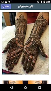 Bridal Mehedi Designs বধূর বিয়ের মেহেদী সাজ ও নকশা - náhled