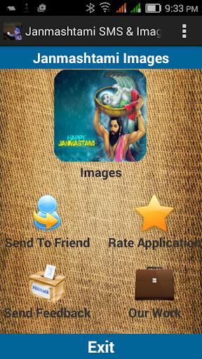 Janmashtami SMS Images Msg