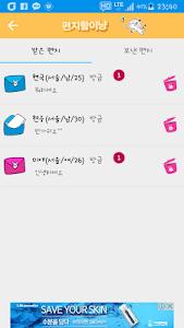 솔톡 - 크리스마스까지 연인만들기 프로젝트 screenshot 3