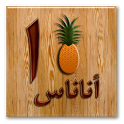 Arabic Alphabet icon