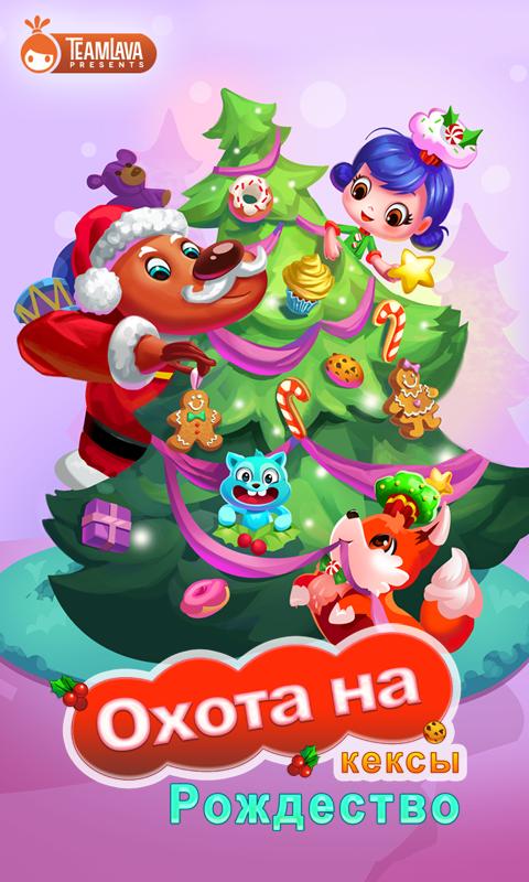 Скриншот Охота на кексы Рождество