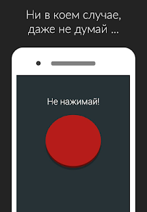 Download Красная кнопка For PC Windows and Mac apk screenshot 1