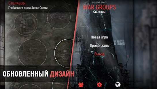 War Groups Screenshot
