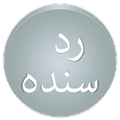 Read Sindhi Font Automatic