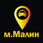 Євро таксі (Малин) icon