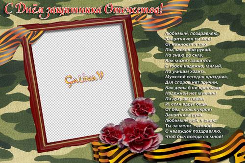 Поздравительная рамка-открытка - С Днём Защитника Отечества