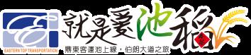 【趣遊知本,遇見溫森好一日遊】食尚玩家美食-2015台灣旅遊行程